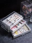手錶盒首飾盒簡約多功能耳環項鍊耳釘盒子收納盒子大容量手錶戒指整理盒【新店開業八五折】