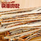 【快車肉乾】C12芝麻鮭魚條...