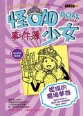怪咖少女事件簿(8):妮琪的魔境夢遊(精裝)