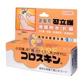 新鮮視可立護液態防水ok繃【愛康介護】
