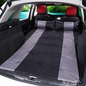 汽車載後備箱床墊自動充氣墊午休睡墊奔馳GLA旅行轎車GLK GLC車震igo 道禾生活館