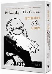 哲學經典的32堂公開課:從《理想國》烏托邦到面對貧富不均的《正義論》,輕鬆讀懂2