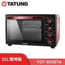 TATUNG大同 35L雙溫控電烤箱 TOT-B3507A 台灣公司貨 原廠一年保固
