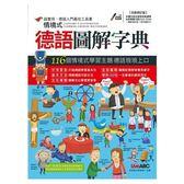 情境式德語圖解字典(全新修訂版)(附DVD ROM含MP3功能)