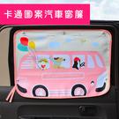 韓版卡通圖案汽車窗簾 遮陽不怕曬 防紫外線 遮陽窗簾(多款可選)