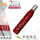 雨傘 陽傘 萊登傘 抗UV 防曬 輕量自動傘 自動開合 自動開收 銀膠 Leotern 蝴蝶(正紅)