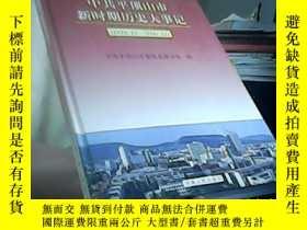 二手書博民逛書店中共平頂山市新時期歷史大事記罕見1978-2000Y22753
