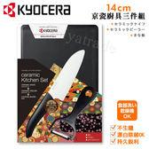 【KYOCERA】日本京瓷抗菌陶瓷刀 削皮器 砧板 日本和風三件組-黑