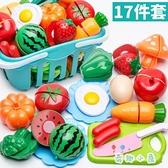 可切水果兒童玩具女孩寶寶過家家男孩廚房切切樂套裝【奇趣小屋】