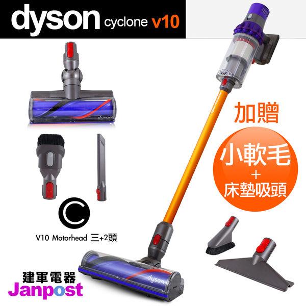 【建軍電器】現貨不用等 一年保固 最新上市 Dyson Cyclone V10 加強版motorhead三+2吸頭