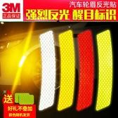 3M反光貼夜光車身遮擋劃痕個性網紅車貼創意輪眉貼汽車裝飾貼紙全館全省免運