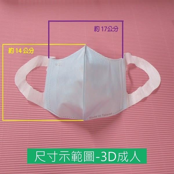 【雨晴牌-超立體3D口罩】◎成人-白色◎(A級高效能)舒適透氣好戴 尺寸加大 加寬耳帶耳朶不痛
