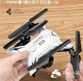 遙控飛機-折疊遙控飛機高清航拍專業四軸飛行器航模男孩玩具超長續航遙控飛機