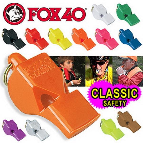 【EMS軍】加拿大FOX 40 Classic Safety 高音口哨(附繫繩)-(公司貨) #9903彩色系