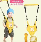 嬰兒學步帶四季通用防摔防勒兩用7-18個月透氣學走路 YY2076『東京衣社』