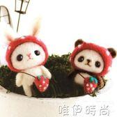 羊毛氈 草莓兔 熊 羊毛氈手工DIY戳戳樂 卡通益智親子唯伊時尚