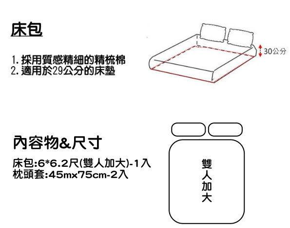 單品 (不含被套)-田園花語-米色、100%精梳棉【雙人加大床包6X6.2尺/枕套】