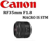 名揚數位 台佳公司貨 CANON RF 35mm F1.8 IS STM Macro 佳能公司貨 (分12/24期0利率) 破盤價(07/31止)