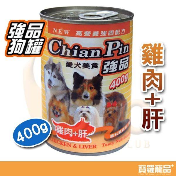 強品狗罐頭雞肉+肝400g【寶羅寵品】