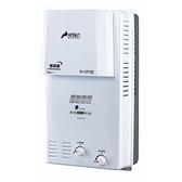 《修易生活館》豪山 H-1275Z 屋外防風型RF式熱水器-12L H- 1275 Z (不含安裝費用)