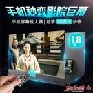 放大器 超清藍光8D手機螢幕放大器懶人支架神器視頻放大鏡【快速】