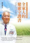 全家人的健康守護書:資深家醫為300個健康問題解密