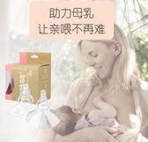 乳頭保護罩哺乳期內陷乳貼乳頭貼喂奶輔助奶頭護奶器防咬保護乳盾 全館87折
