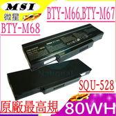 微星 電池(原廠9芯)-MSI -BTY-M68, SQU-529,BTY-M66,BTY-M67電池,SQU-503電池,SQU-528,BTY-M67