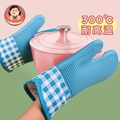 隔熱手套 耐高溫300℃硅膠手套微波爐烤箱家用廚房用加厚隔熱防燙烤盤烘焙 風馳