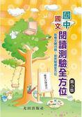 國中國文閱讀測驗全方位(第3版)