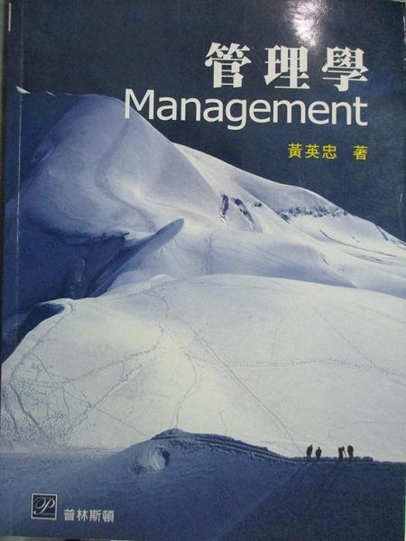 【書寶二手書T3/大學商學_EBB】管理學_黃英忠