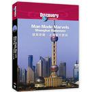 建築奇觀 - 上海都市更新DVD...