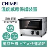 CHIMEI 奇美 EV-12S0AK 12L遠紅外線不鏽鋼烤箱