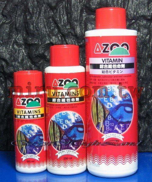 【西高地水族坊】AZOO 綜合維他命劑 (250ml)