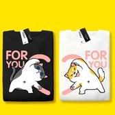 現貨速達 KUSO 情侶T 情侶裝 MIT台灣製【YS0872】刷毛T恤-FOR YOU 愛心版合體柴犬賓士貓