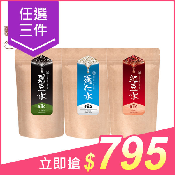 【3件$795】易珈 好手藝纖Q 紅豆/ 薏仁/ 綠豆/ 黑豆/ 山竹/玉米(2gX30包) (隨身款)【小三美日】