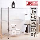 【JR創意生活】輕型三層置物架120X45X90cm 波浪架 衣櫥架 鐵力士架 鐵架 鍍鉻 電鍍