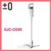 世博惠購物網◆【贈濾網】日本±0正負零 無線吸塵器 XJC-C030 白色◆