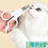 寵物剪刀 貓咪腳趾指甲剪刀貓指甲鉗專用貓用套裝貓剪指甲神器貓咪用品【海阔天空】
