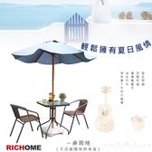 【RICHOME 】《奧利爾休閒桌椅組(一圓桌二椅) 》TA276-T+CH829 戶外餐桌餐椅 玻璃桌 藤椅