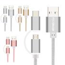 ○PESTON 二合一 Type C & MICRO USB 充電線 傳輸線○HTC One M9 M8 E8 M7 E9 Plus X9 Desire EYE 820 530 鋁合金接頭
