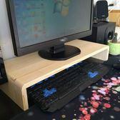 實木顯示器增高架電腦增高架實木底坐支架鍵盤收納架托架實木架子 英雄聯盟igo
