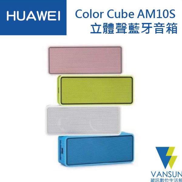 HUAWEI 華為 Color Cube AM10S 立體聲藍牙音箱/藍牙喇叭【葳訊數位生活館】
