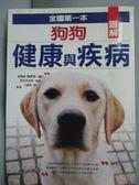 【書寶二手書T7/寵物_IMC】圖解狗狗健康與疾病_武內尤加利