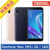 【限時特價】ASUS Zenfone Max (M1) ZB555KL 【送原廠保護套】 5.5吋 手機 (2G/16G)