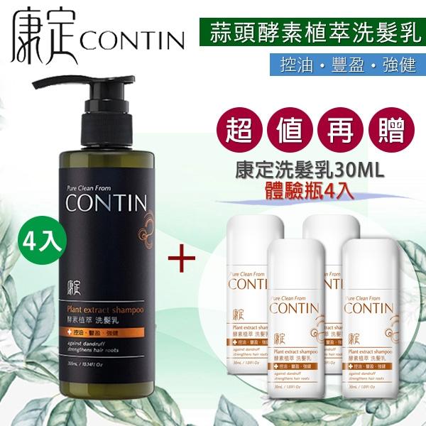 【4瓶優惠組】CONTIN 康定 酵素植萃洗髮乳 300ML/瓶 洗髮精-贈4瓶30ml 隨身瓶