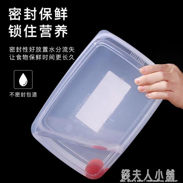 日本進口冰箱收納盒專用保鮮盒水果大容量塑料食品冷凍密封盒子「錢夫人小鋪」