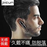 蘋果 vivo藍芽耳機掛耳式 無線耳塞式開車運動耳麥帶麥重低音通話igo 美芭