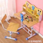 學習桌兒童書桌小學生寫字桌家用課桌椅套裝簡約男孩女作業桌組合 MKS雙12