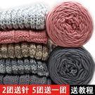 男女自織圍巾毛線團粗毛線球手工diy編織情人牛奶棉材料包送男友